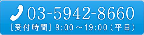 tel 03(5942)8660 受付時間は平日9時から19時